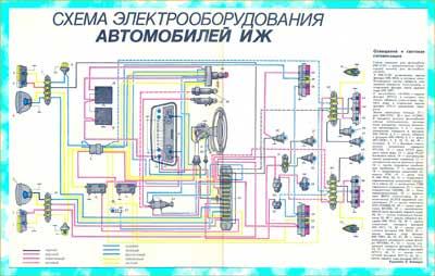 Москвич 412 схема электрооборудования фото 968